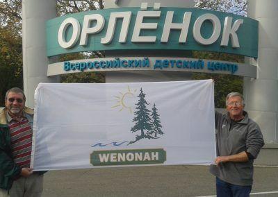 Russia (Orlyonok) - Valery Kostin & John Jorgenson (2016)